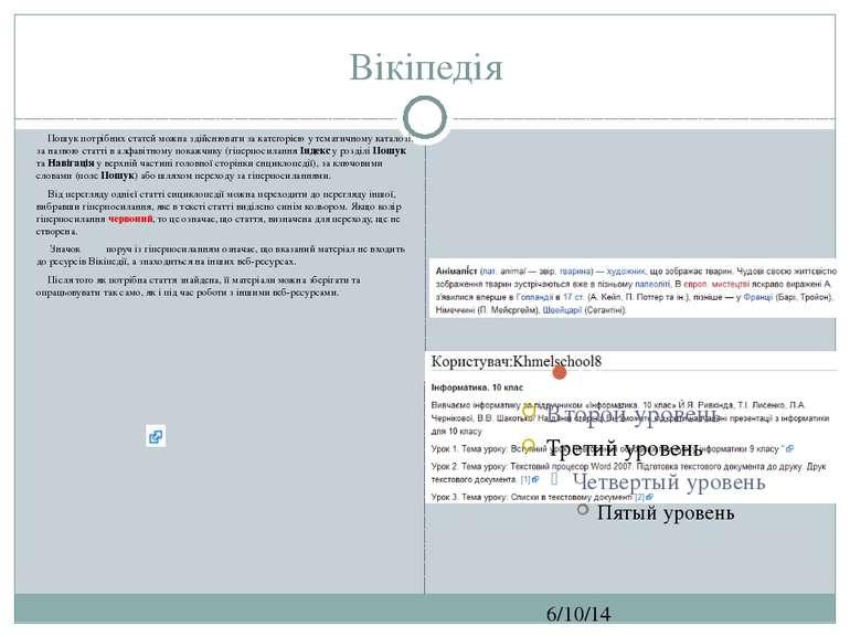 Вікіпедія СЗОШ № 8 м.Хмельницького. Кравчук Г.Т. Пошук потрібних статей можна...