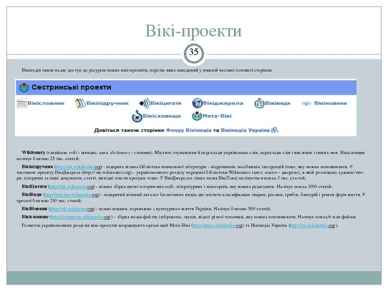 Вікі-проекти СЗОШ № 8 м.Хмельницького. Кравчук Г.Т. Вікіпедія також надає дос...
