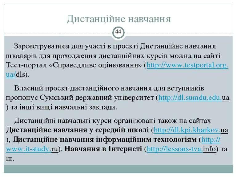 Дистанційне навчання СЗОШ № 8 м.Хмельницького. Кравчук Г.Т. Зареєструватися д...