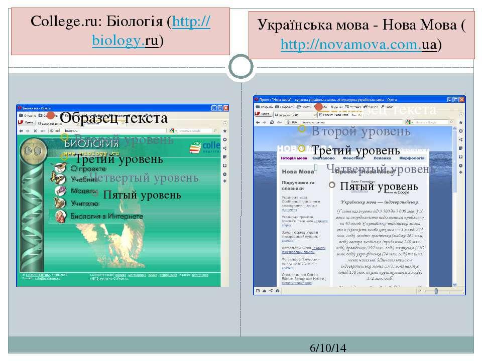 СЗОШ № 8 м.Хмельницького. Кравчук Г.Т. College.ru: Біологія (http://biology.r...