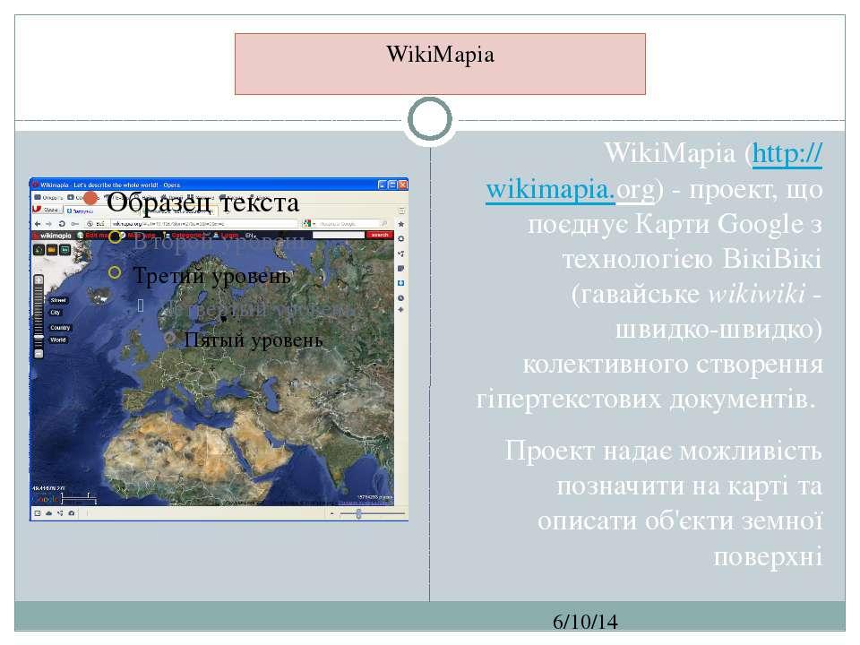 СЗОШ № 8 м.Хмельницького. Кравчук Г.Т. WikiMapia WikiMapia (http://wikimapia....