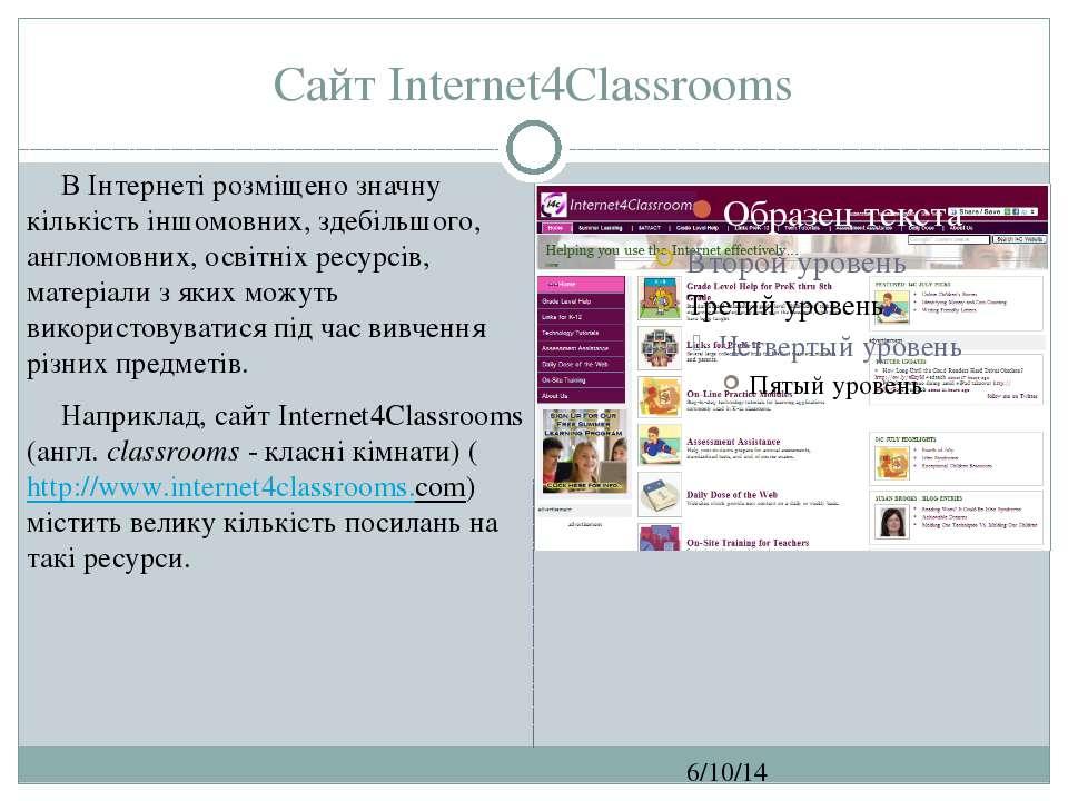 Сайт Internet4Classrooms СЗОШ № 8 м.Хмельницького. Кравчук Г.Т. В Інтернеті р...