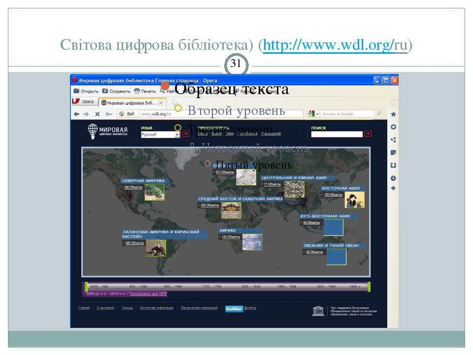 Світова цифрова бібліотека) (http://www.wdl.org/ru) СЗОШ № 8 м.Хмельницького....