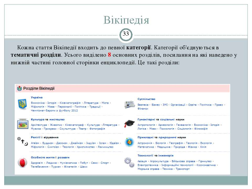 Вікіпедія СЗОШ № 8 м.Хмельницького. Кравчук Г.Т. Кожна стаття Вікіпедії входи...