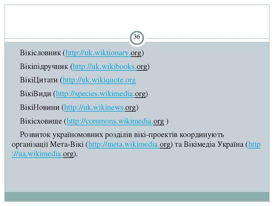 СЗОШ № 8 м.Хмельницького. Кравчук Г.Т. Вікісловник (http://uk.wiktionary.org)...