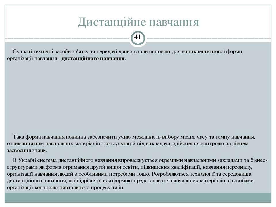 Дистанційне навчання СЗОШ № 8 м.Хмельницького. Кравчук Г.Т. Сучасні технічні ...
