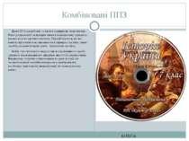 Комбіновані ППЗ СЗОШ № 8 м.Хмельницького. Кравчук Г.Т. Деякі ППЗ розроблені з...
