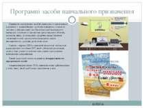 Програмні засоби навчального призначення СЗОШ № 8 м.Хмельницького. Кравчук Г....