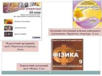 СЗОШ № 8 м.Хмельницького. Кравчук Г.Т. Педагогічний програмний засіб «Українс...