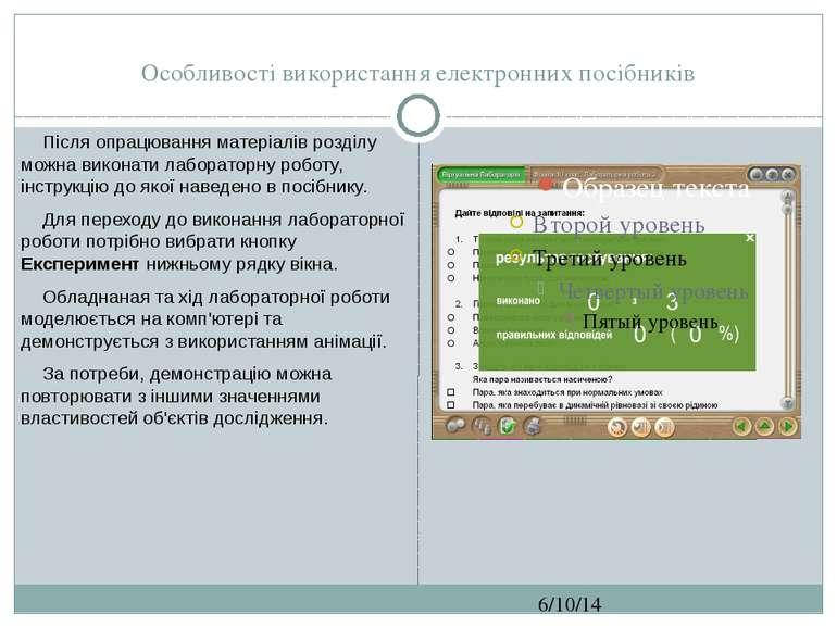 Особливості використання електронних посібників СЗОШ № 8 м.Хмельницького. Кра...
