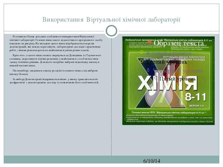 Використання Віртуальної хімічної лабораторії СЗОШ № 8 м.Хмельницького. Кравч...