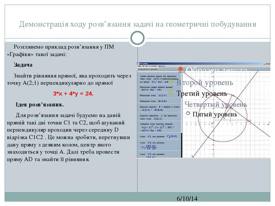Демонстрація ходу розв'язання задачі на геометричні побудування СЗОШ № 8 м.Хм...