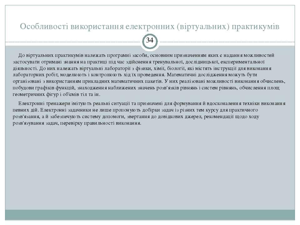 Особливості використання електронних (віртуальних) практикумів СЗОШ № 8 м.Хме...
