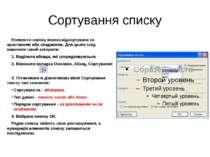 Сортування списку Елементи списку можна відсортувати за зростанням або спадан...