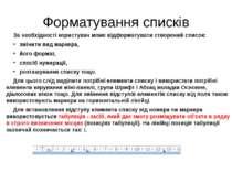 Форматування списків За необхідності користувач може відформатувати створений...
