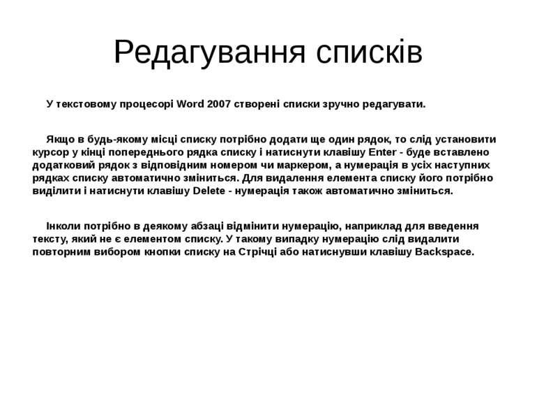 Редагування списків У текстовому процесорі Word 2007 створені списки зручно р...