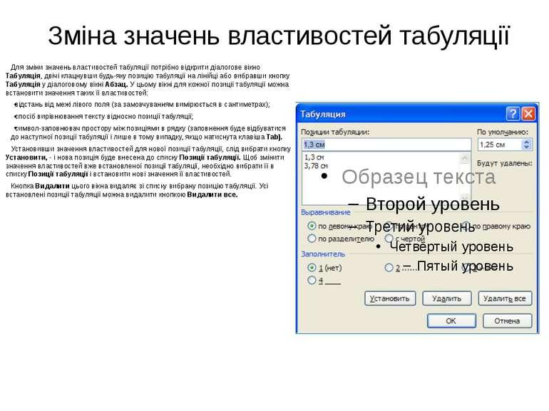 Зміна значень властивостей табуляції Для зміни значень властивостей табуляції...