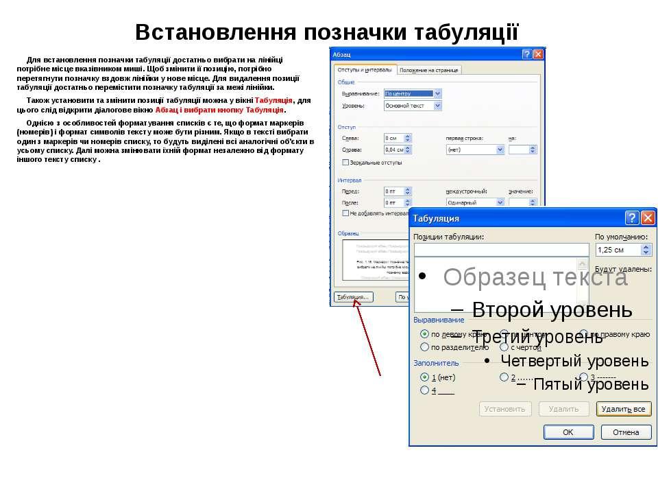 Встановлення позначки табуляції Для встановлення позначки табуляції достатньо...