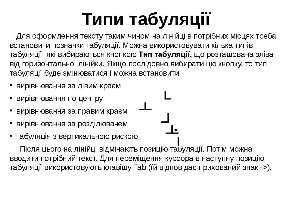 Типи табуляції Для оформлення тексту таким чином на лінійці в потрібних місця...