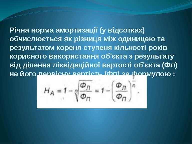 Річна норма амортизації (у відсотках) обчислюється як різниця між одиницею та...