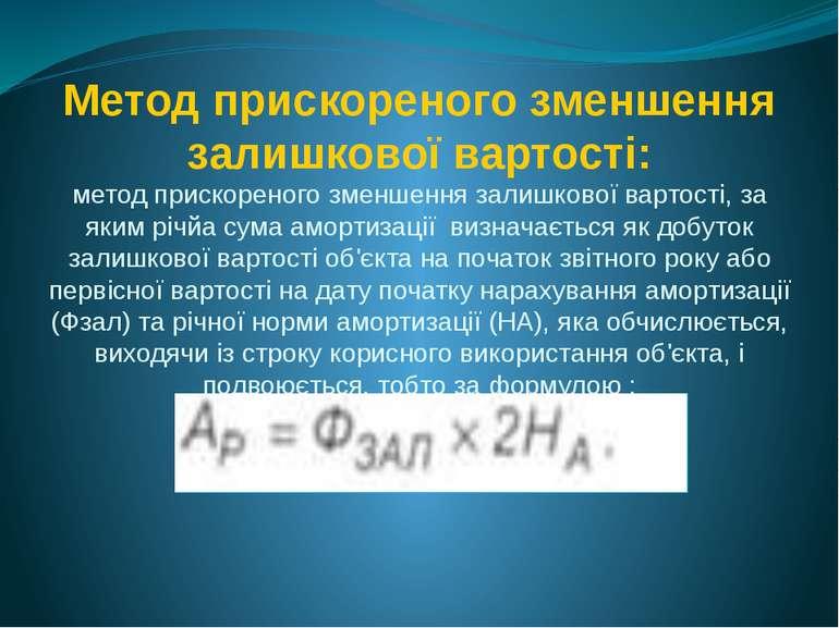 Метод прискореного зменшення залишкової вартості: метод прискореного зменшенн...