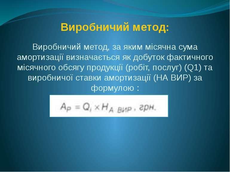 Виробничий метод: Виробничий метод, за яким місячна сума амортизації визначає...