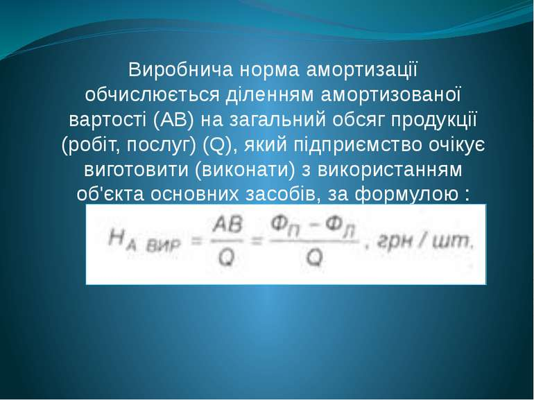 Виробнича норма амортизації обчислюється діленням амортизованої вартості (АВ)...
