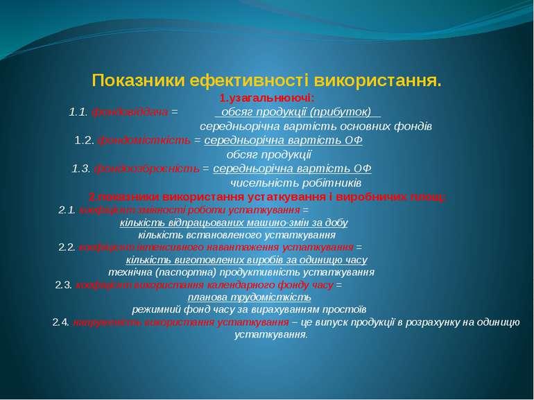 Показники ефективності використання. 1.узагальнюючі: 1.1. фондовіддача = обся...
