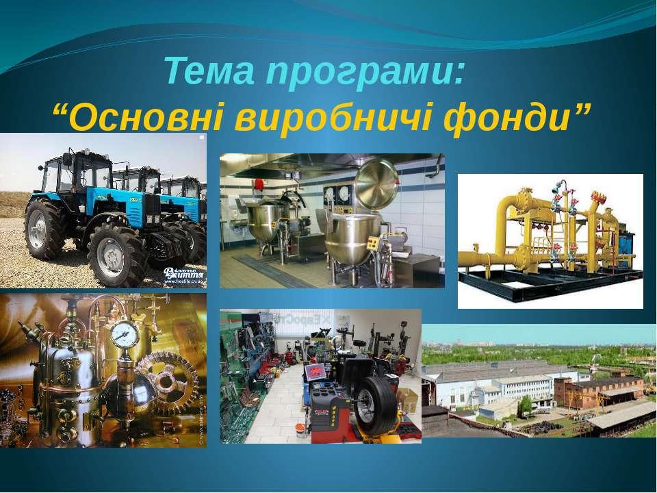 """Тема програми: """"Основні виробничі фонди"""""""