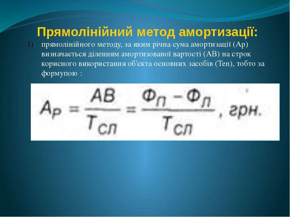 Прямолінійний метод амортизації: прямолінійного методу, за яким річна сума ам...