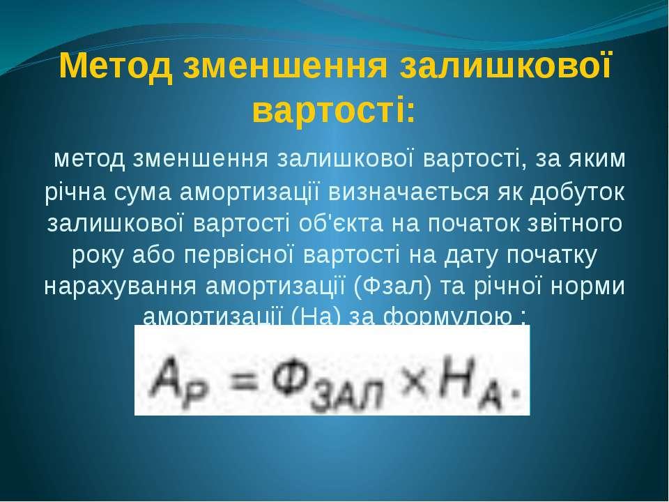 Метод зменшення залишкової вартості: метод зменшення залишкової вартості, за ...