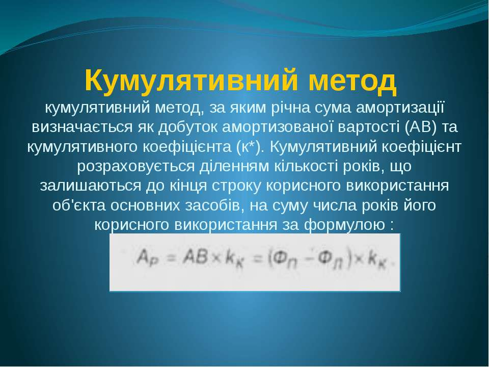 Кумулятивний метод кумулятивний метод, за яким річна сума амортизації визнача...