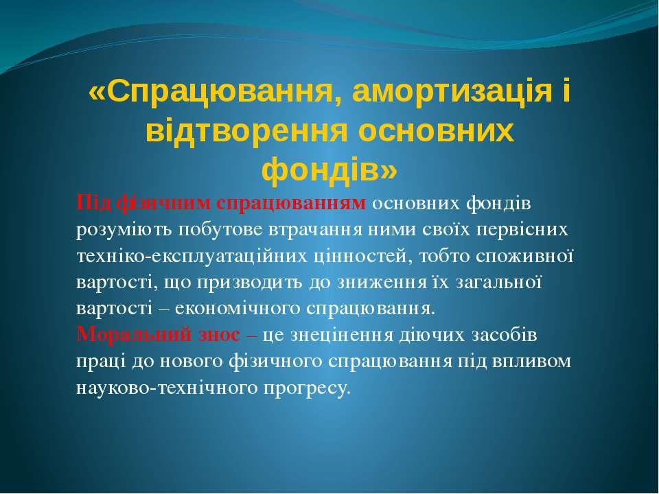 «Спрацювання, амортизація і відтворення основних фондів» Під фізичним спрацюв...