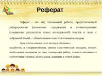 Реферат Реферат - это вид письменной работы, предполагающий реферирование (из...