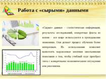 Работа с «сырыми» данными «Сырые» данные – статистическая информация, результ...