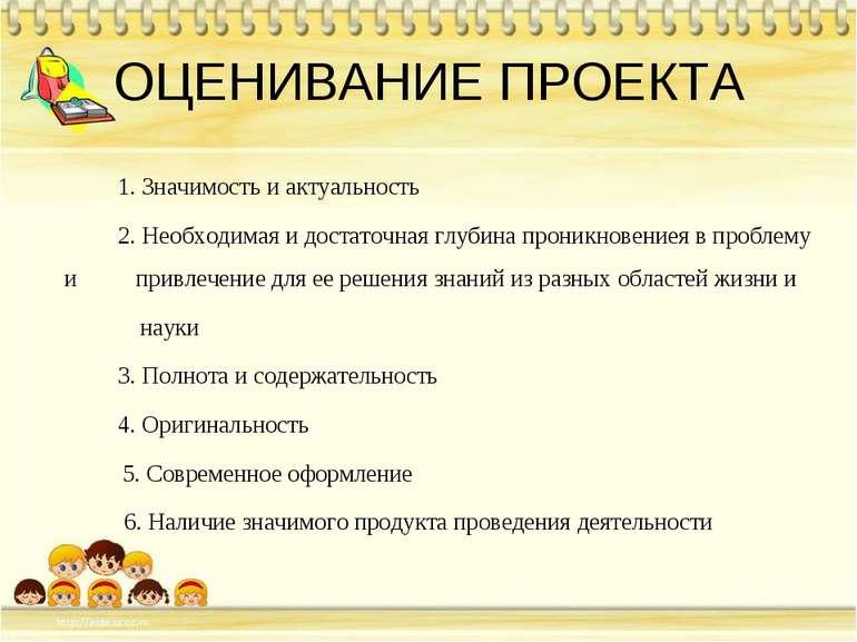 ОЦЕНИВАНИЕ ПРОЕКТА 1. Значимость и актуальность 2. Необходимая и достаточная ...