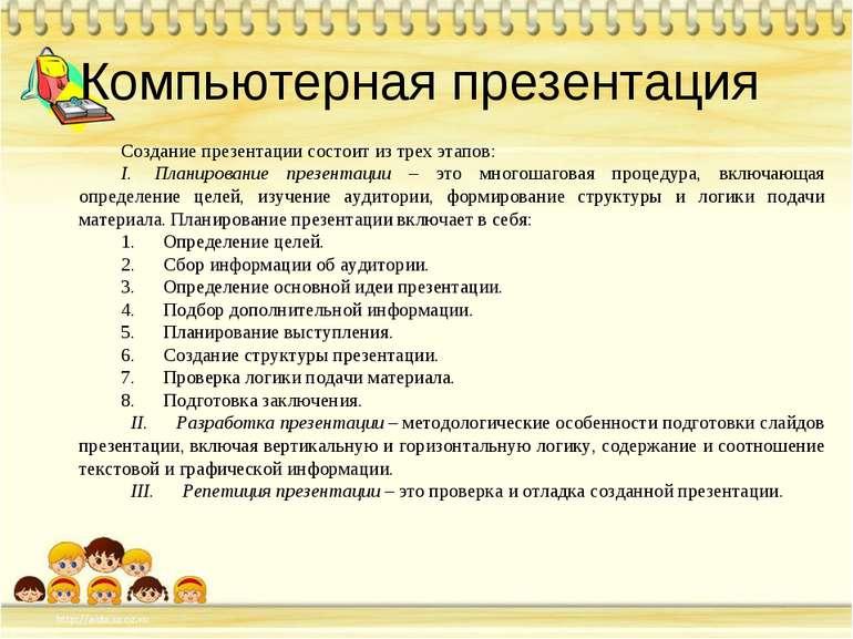 Компьютерная презентация Создание презентации состоит из трех этапов: I. Пла...