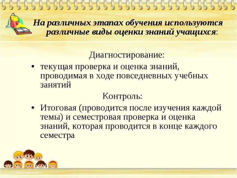 На различных этапах обучения используются различные виды оценки знаний учащих...