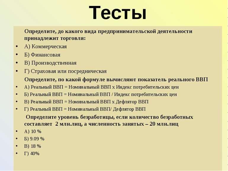 Тесты Определите, до какого вида предпринимательской деятельности принадлежит...