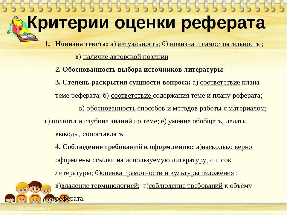Критерии оценки реферата Новизна текста: а) актуальность; б) новизна и самост...