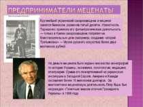 Крупнейший украинский сахарозаводчик и меценат занялся бизнесом, разменяв пят...