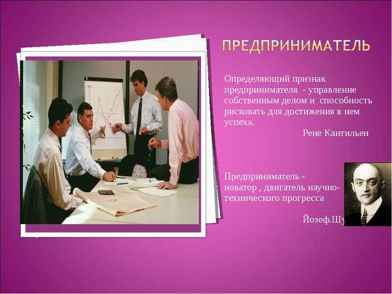 Определяющий признак предпринимателя - управление собственным делом и способн...
