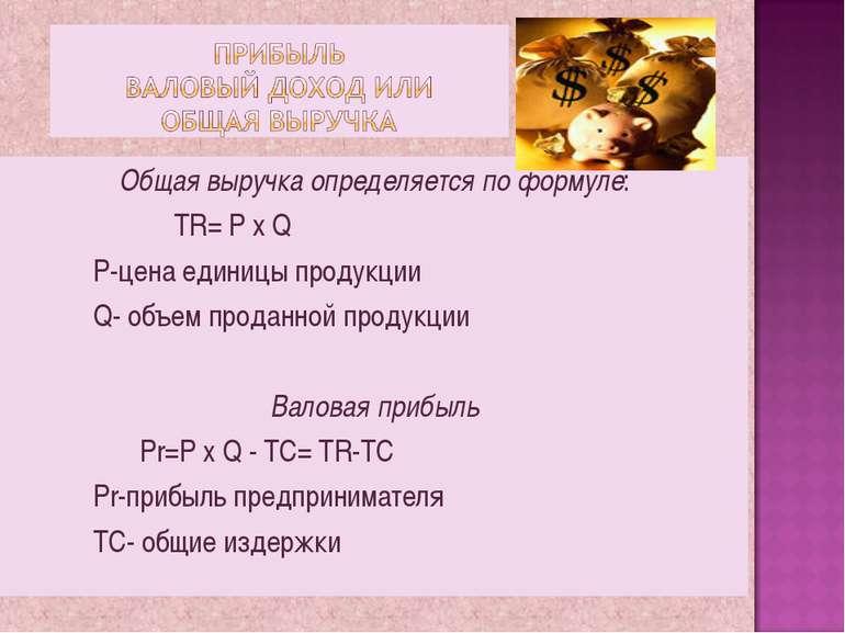 Общая выручка определяется по формуле: TR= P x Q P-цена единицы продукции Q- ...