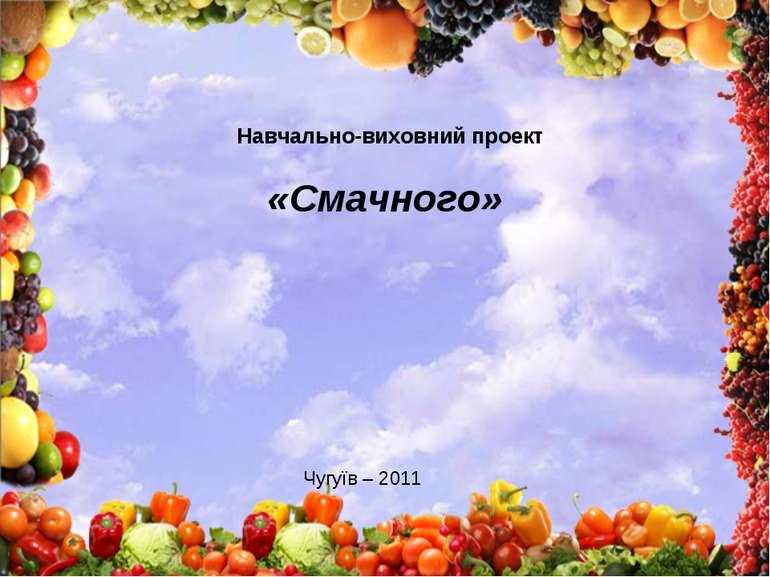 Навчально-виховний проект «Смачного» Чугуїв – 2011