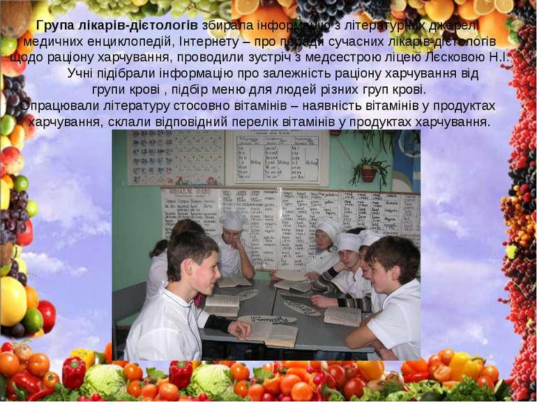 Група лікарів-дієтологів збирала інформацію з літературних джерел: медичних е...
