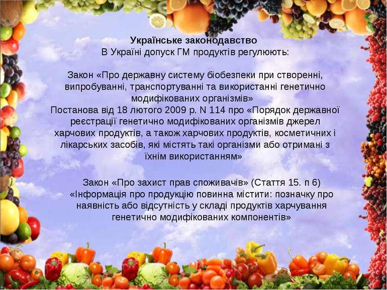 Українське законодавство В Україні допуск ГМ продуктів регулюють:  Закон «П...