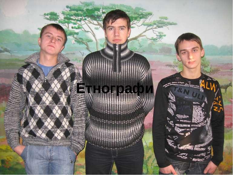 Етнографи