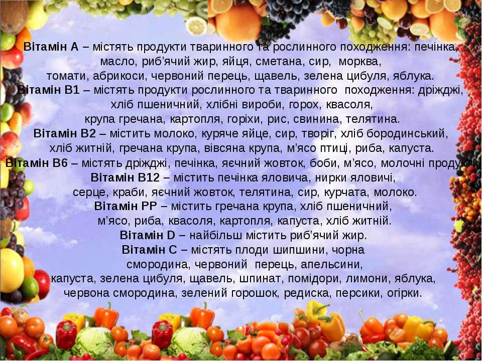 Вітамін А – містять продукти тваринного та рослинного походження: печінка, ма...