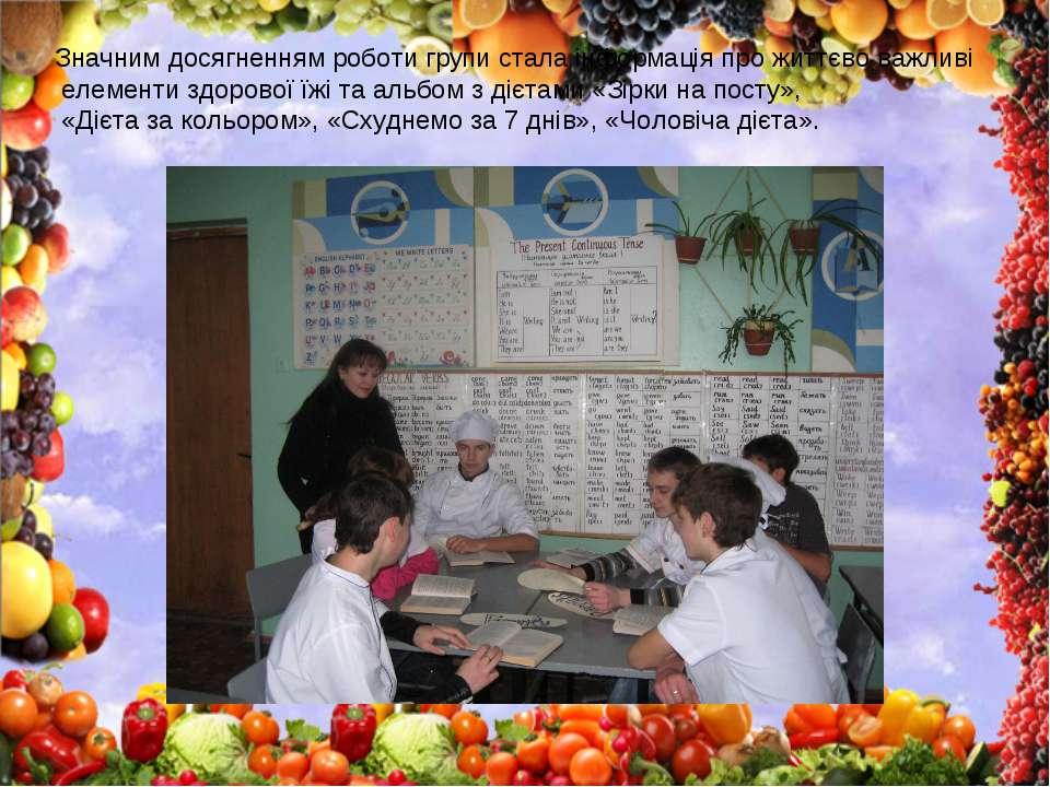 Значним досягненням роботи групи стала інформація про життєво важливі елемент...