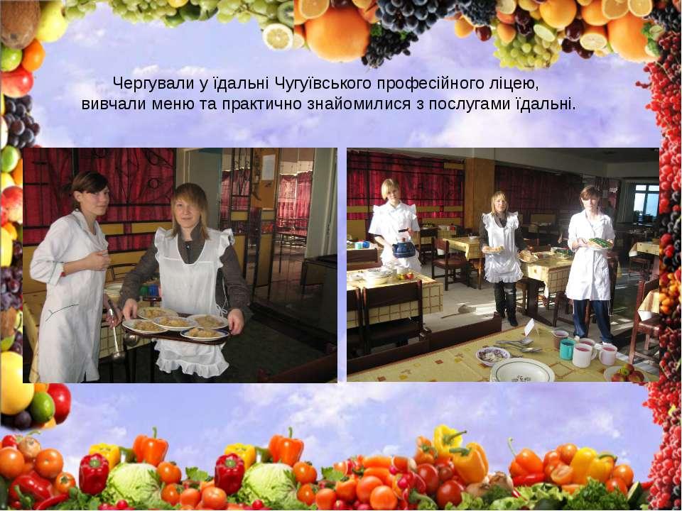 Чергували у їдальні Чугуївського професійного ліцею, вивчали меню та практичн...